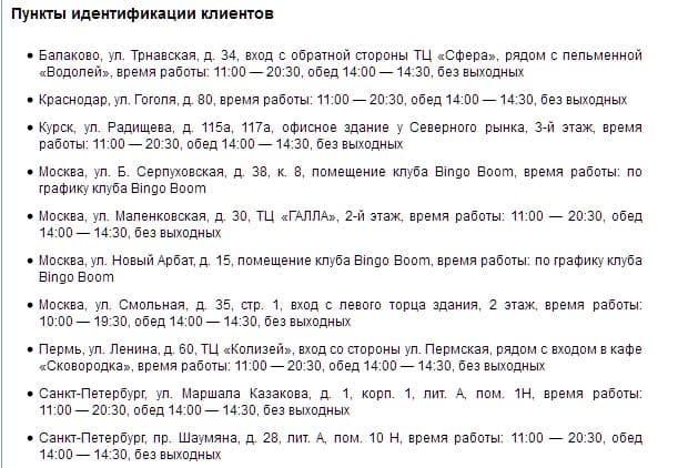 marathonbet-registratsiya-5