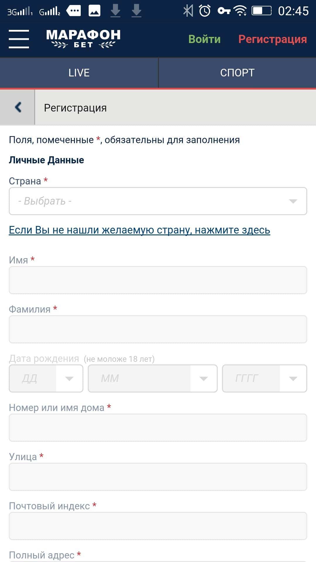 marathonbet-registratsiya-8