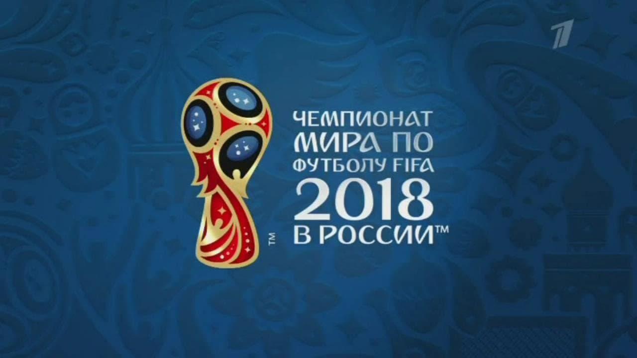Чемпионат Мира По Футболу 2018 В Самаре Дата