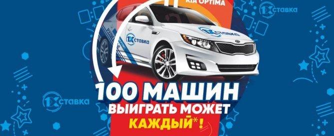 100 машин