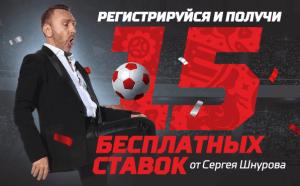 15 бесплатных ставок от Сергея Шнурова