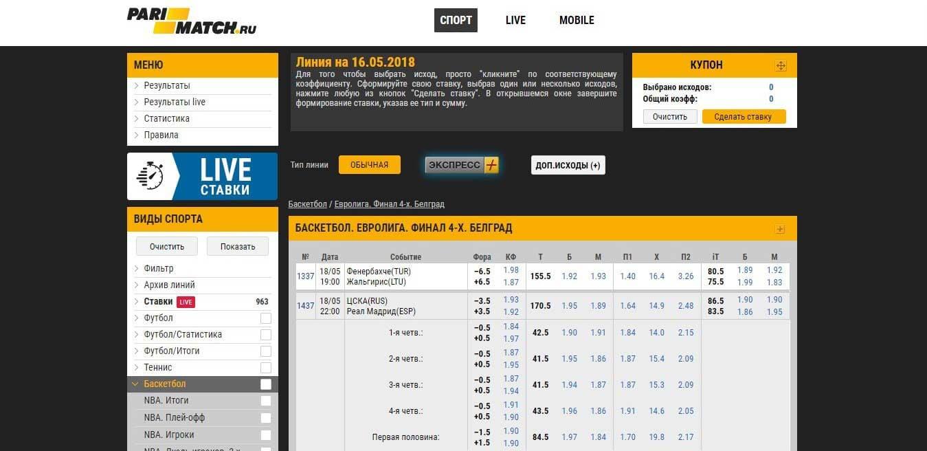 Как делать ставки на Евролигу УЛЕБ Ставки на баскетбол от 15 Декабря 2016