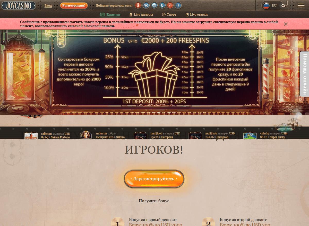 официальный сайт joy casino зеркало