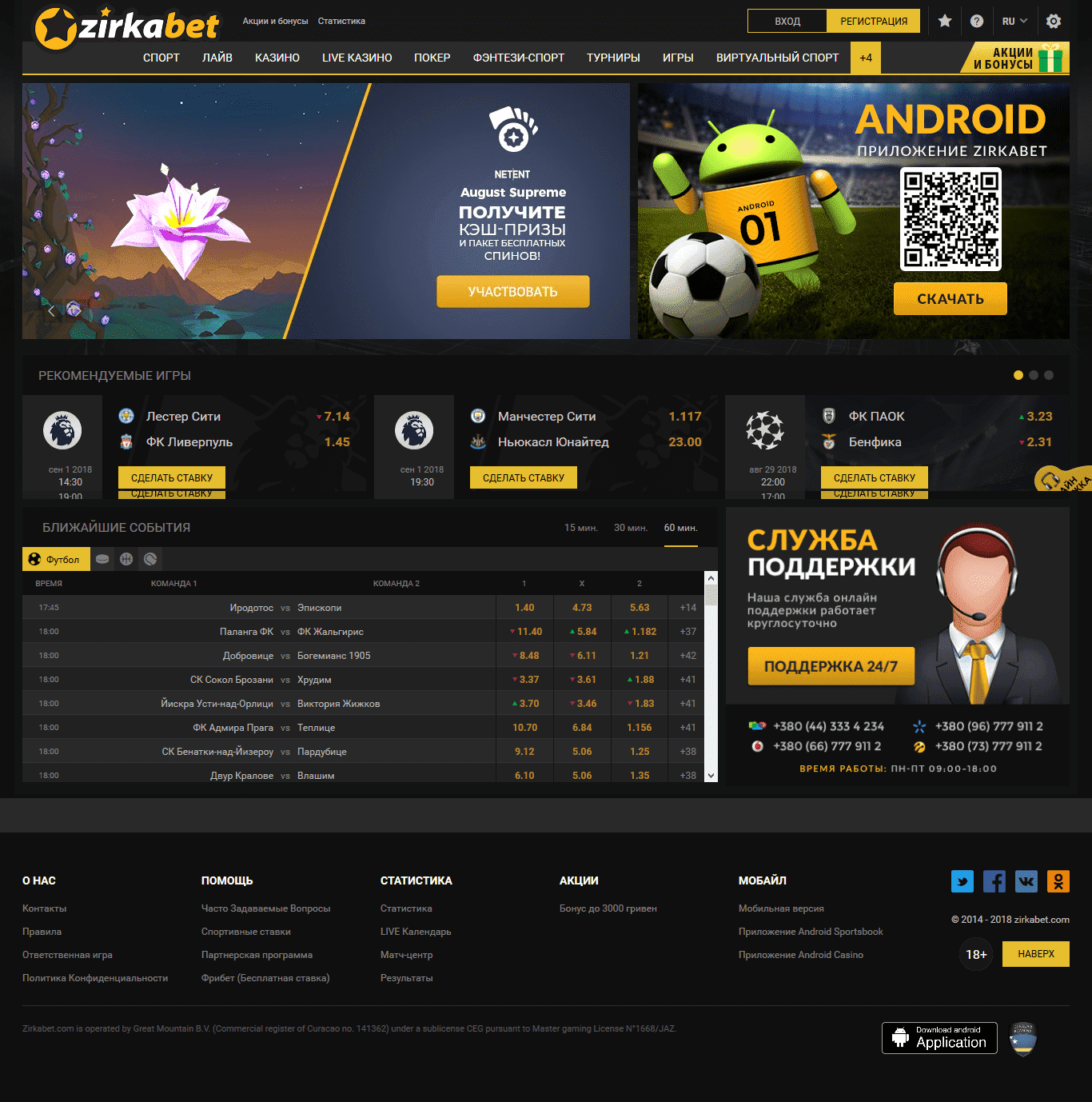 Официальный сайт Zirkabet