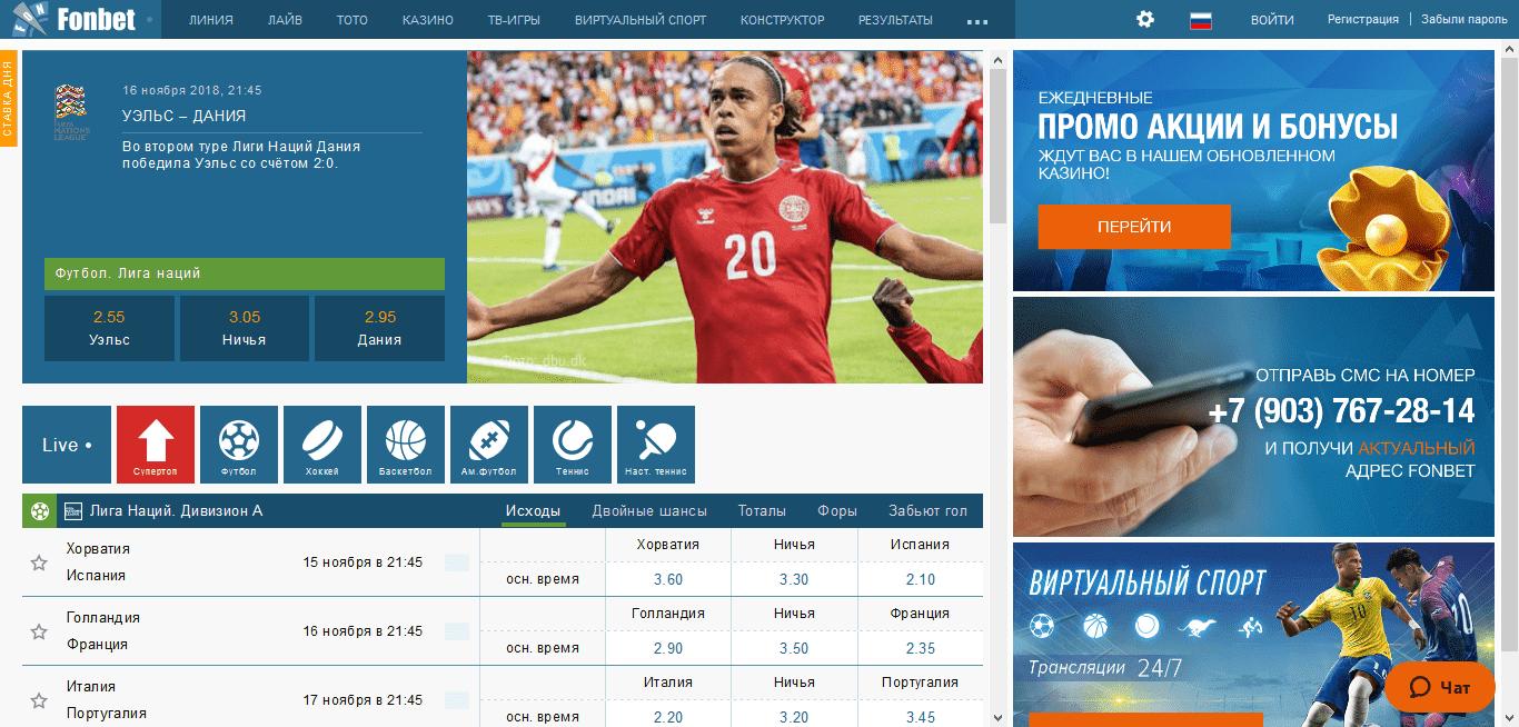 Синий Фонбет, интерфейс