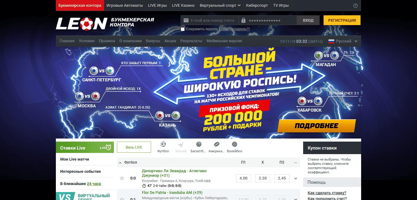 Интерфейс Леон.ру