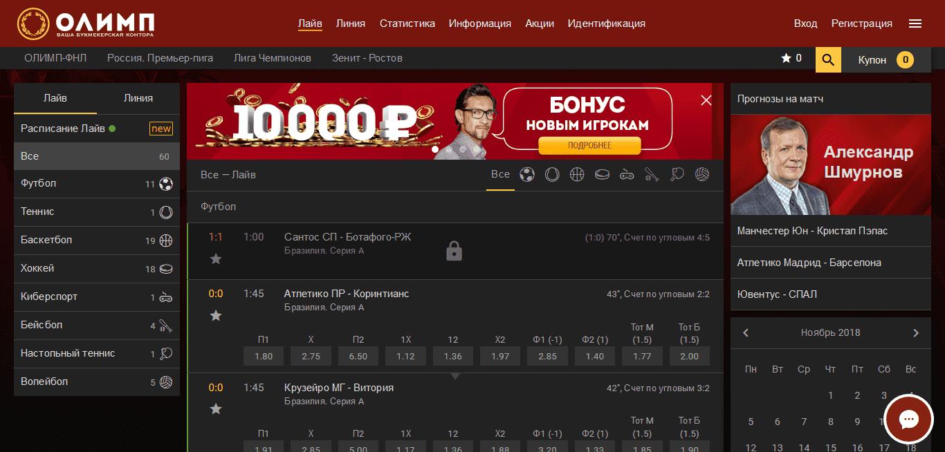 Интерфейс Olimp.ru