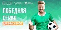 """Акция """"Победная серия"""""""