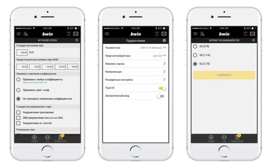 Bwin на iOS (iPhone/iPad)