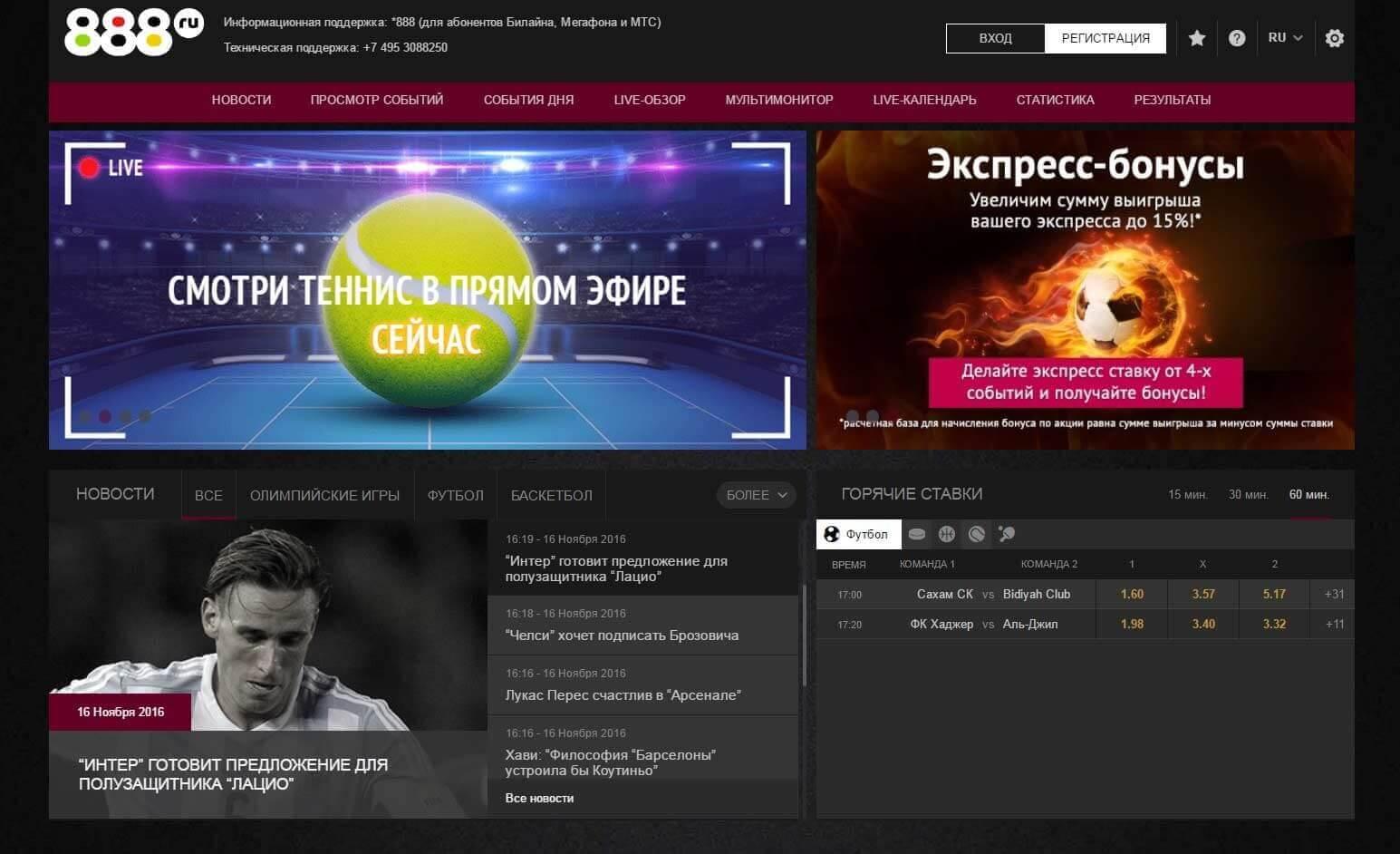 bukmekerskaya-kontora-888-ru