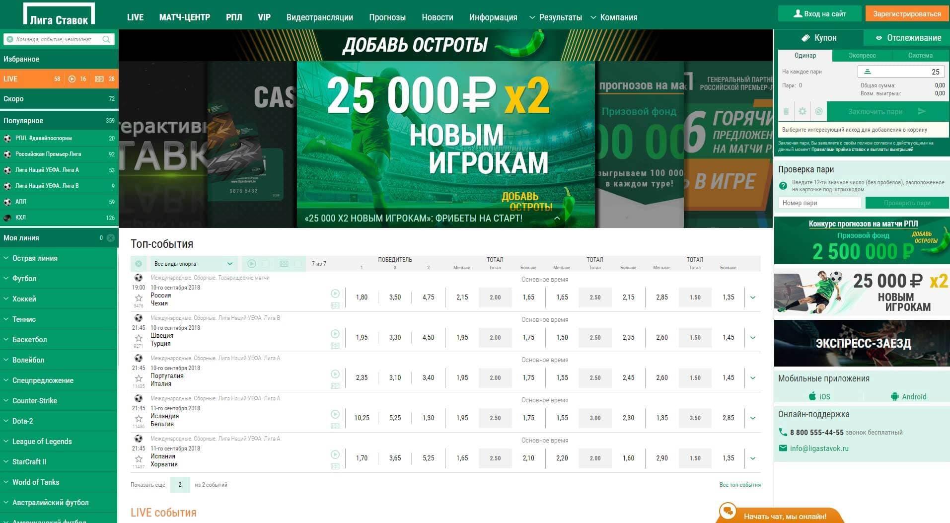 Официальный сайт Лиги Ставок