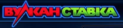 vulkan stavka logo 1