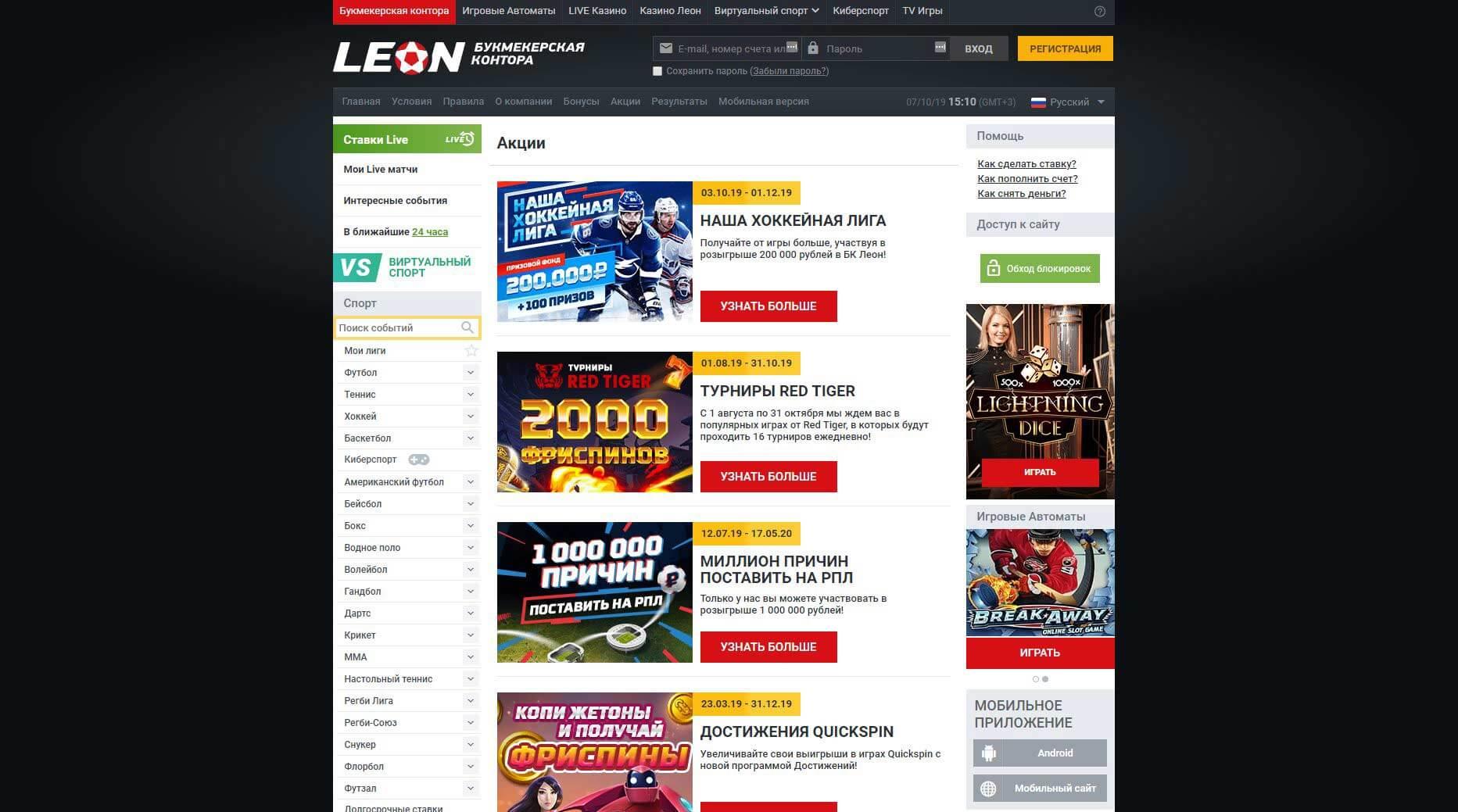 bonusy i aktsii Leonbets