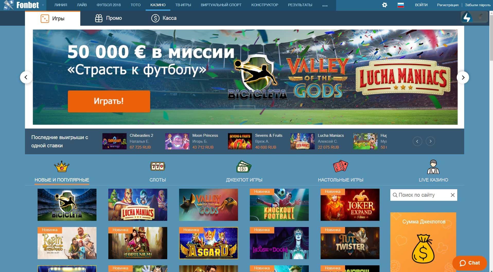 официальный сайт фонбет казино зеркало новый сайт