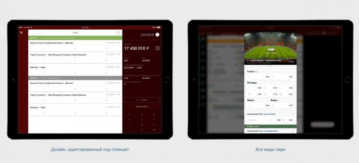 скачать приложение Fonbet на Android россия