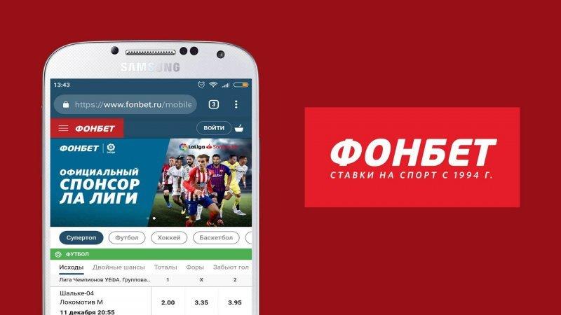 скачать Fonbet на Android бесплатно россия