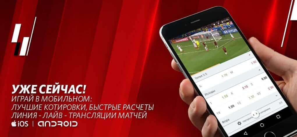 БК «Фонбет» представила клиент для мобильных устройств