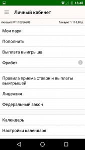 liga stavok android 7