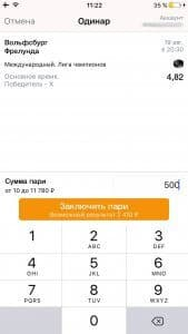 liga stavok iphone 7