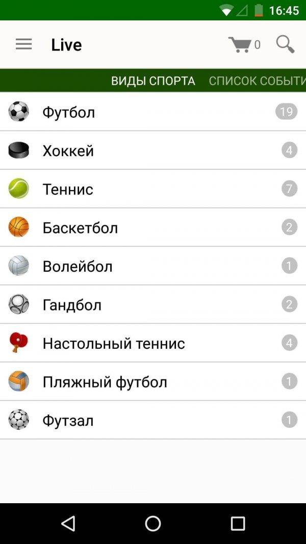 лига ставок мобильная версия для андроид