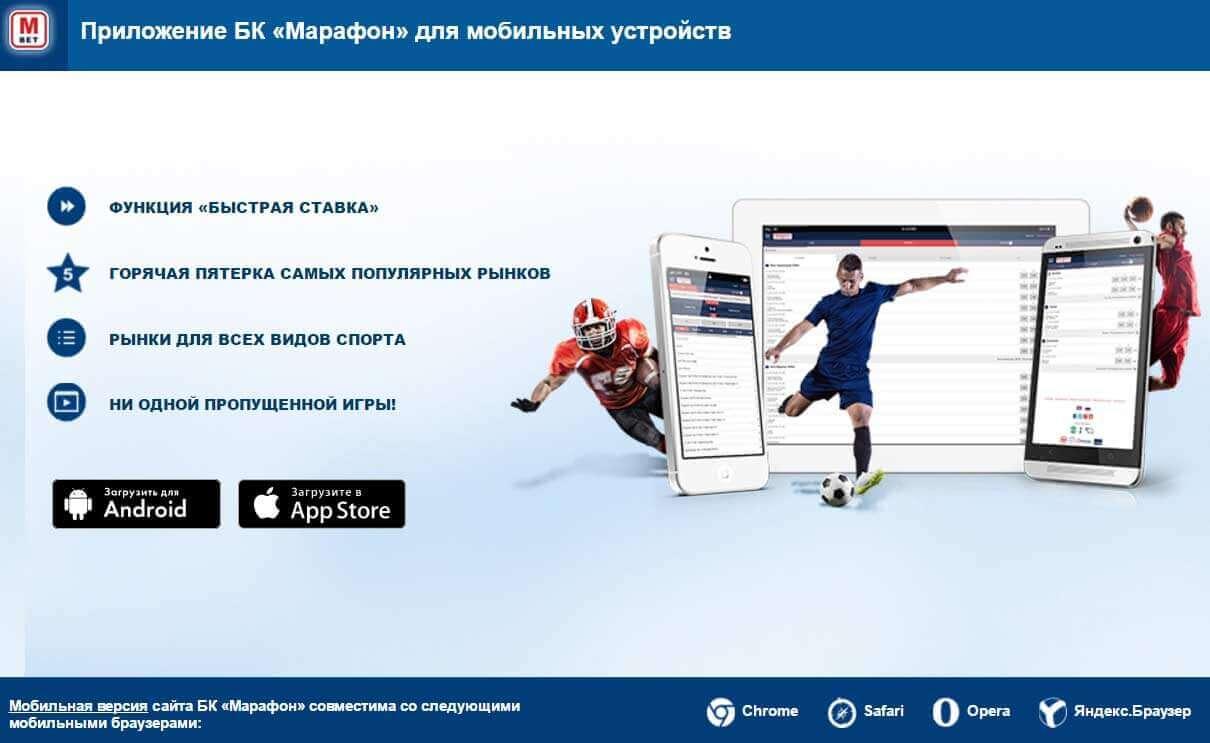 Мобильная версия Марафон и приложения для Андроид и iOS