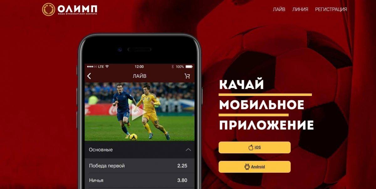 Мобильная версия Олимп и приложения для Андроид и iOS