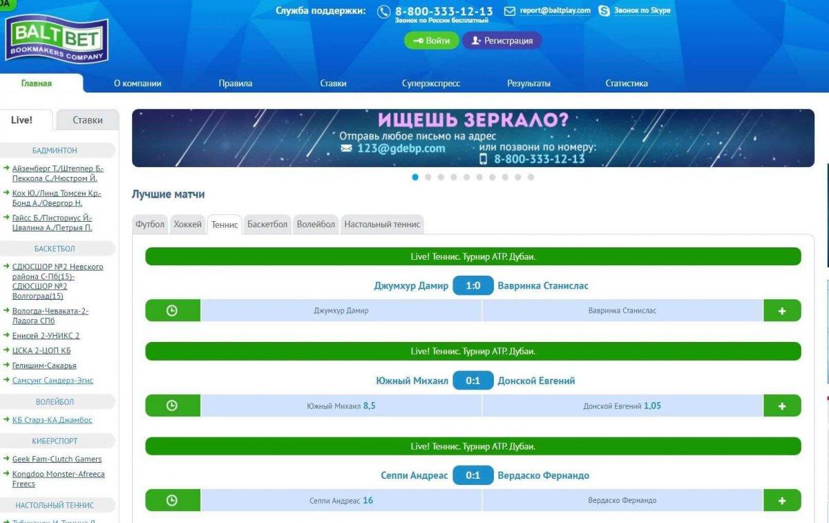 Балтбет 9 com разблокировать [PUNIQRANDLINE-(au-dating-names.txt) 31
