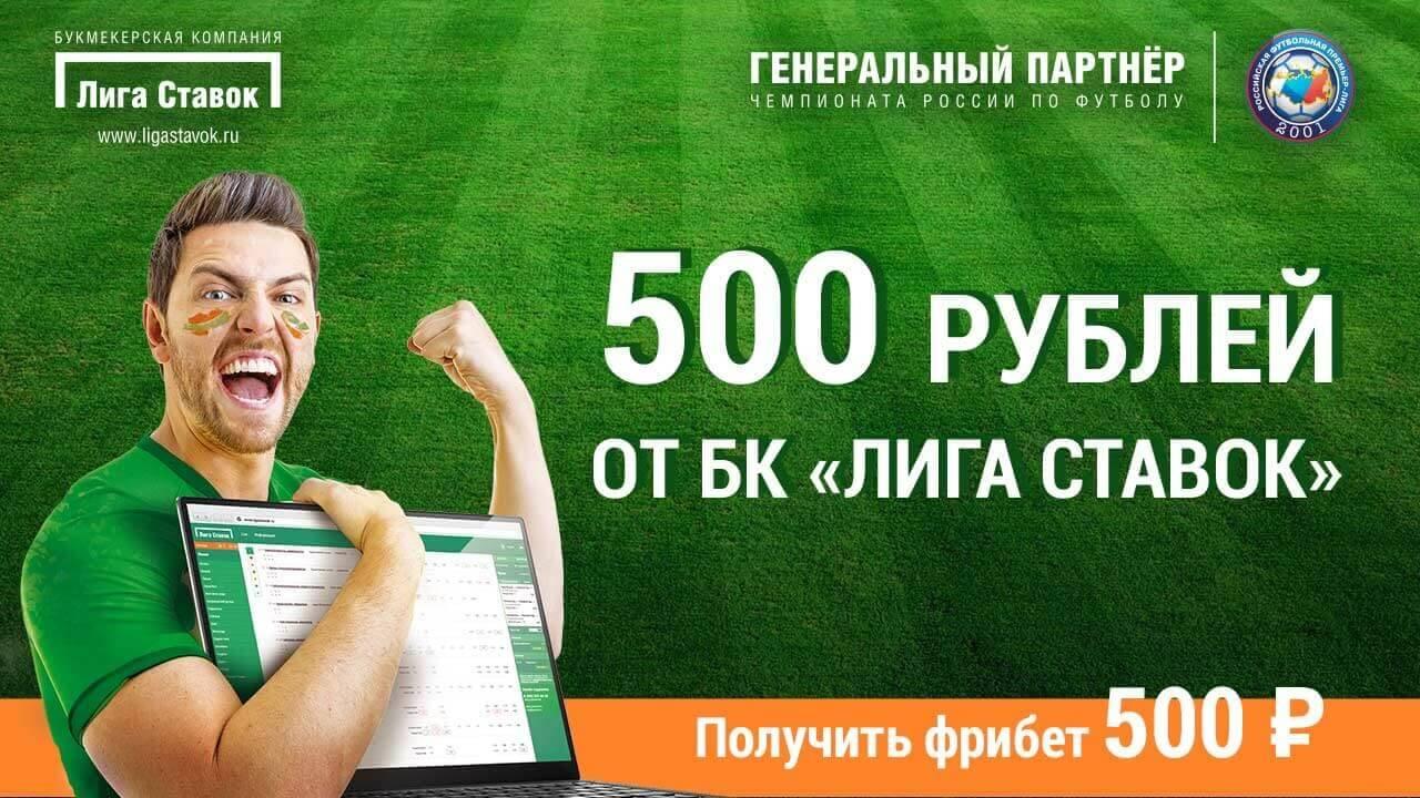 Фрибет 500 рублей за регистрацию в БК «Лига Ставок»