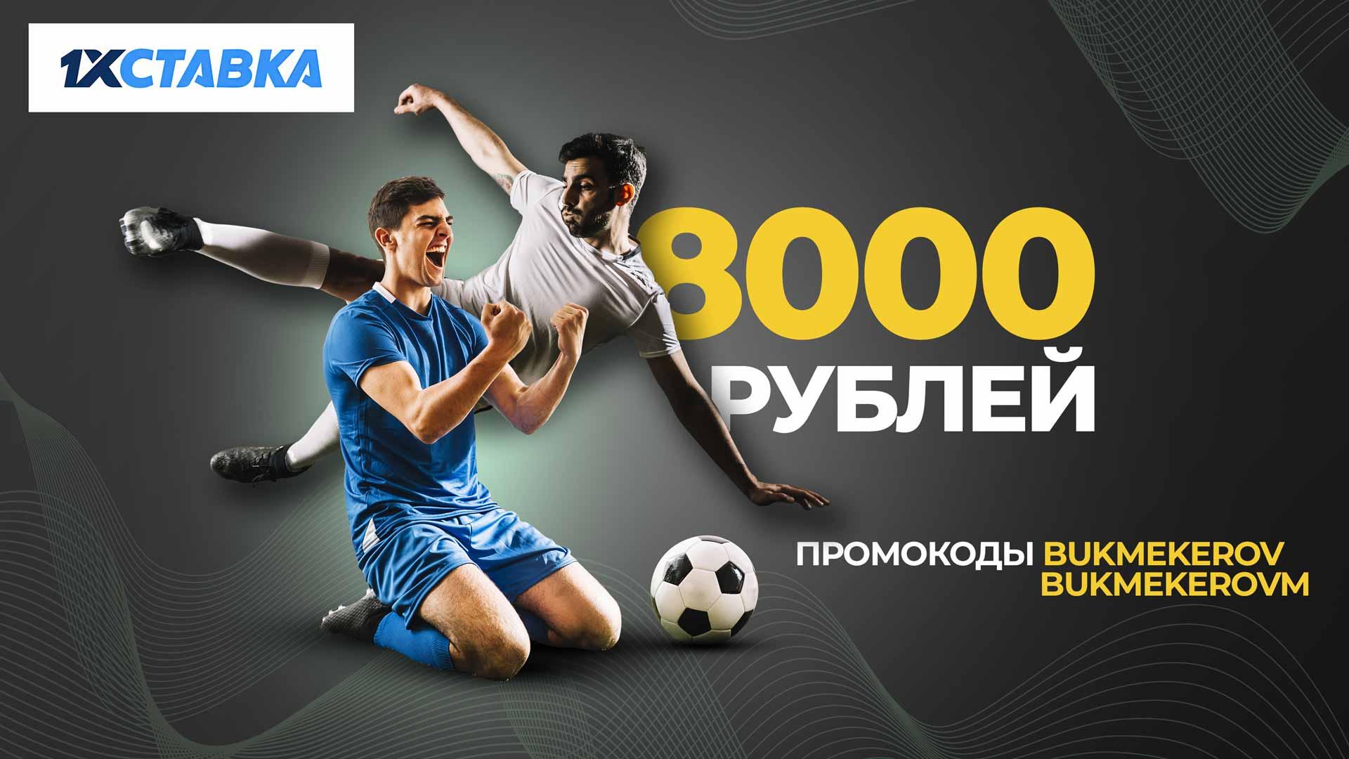Бонус 100% до 8000 рублей на первый депозит в БК «1хСтавка» (промокоды!)