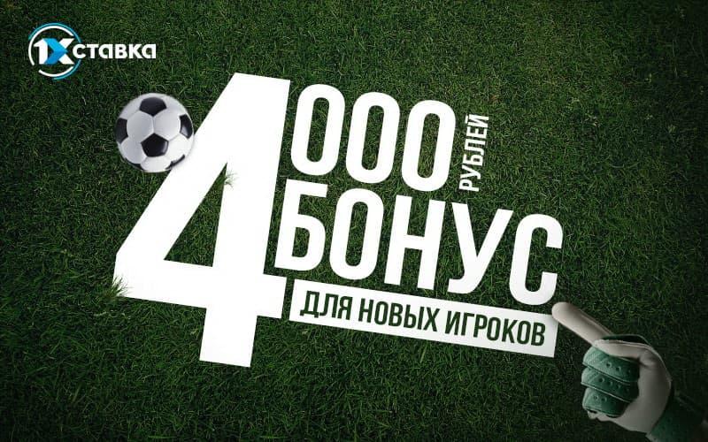 Бонус 100% до 4000 рублей на первый депозит в БК «1хСтавка»