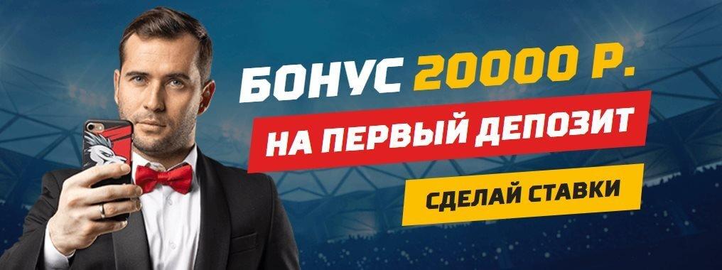 Бонус 100% до 20 000 рублей на первый депозит в БК «Леон»