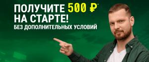500 liga stavok
