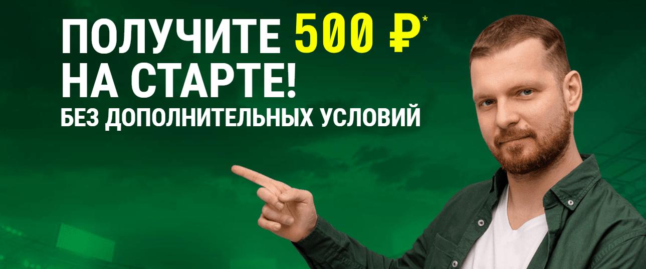 фрибет лига ставок 500
