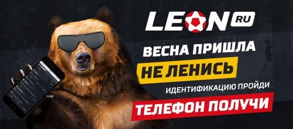 Еженедельный розыгрыш смартфонов в БК «Леон»