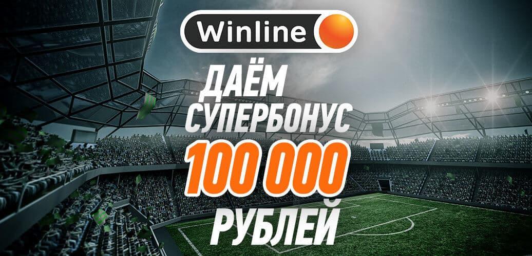 Winline повышает приветственный бонус до 100,000 рублей!