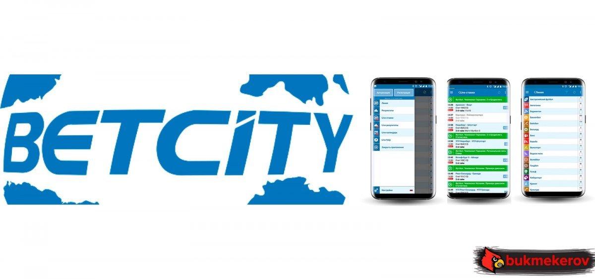 БК «Betcity» выпустила мобильное приложение для Android