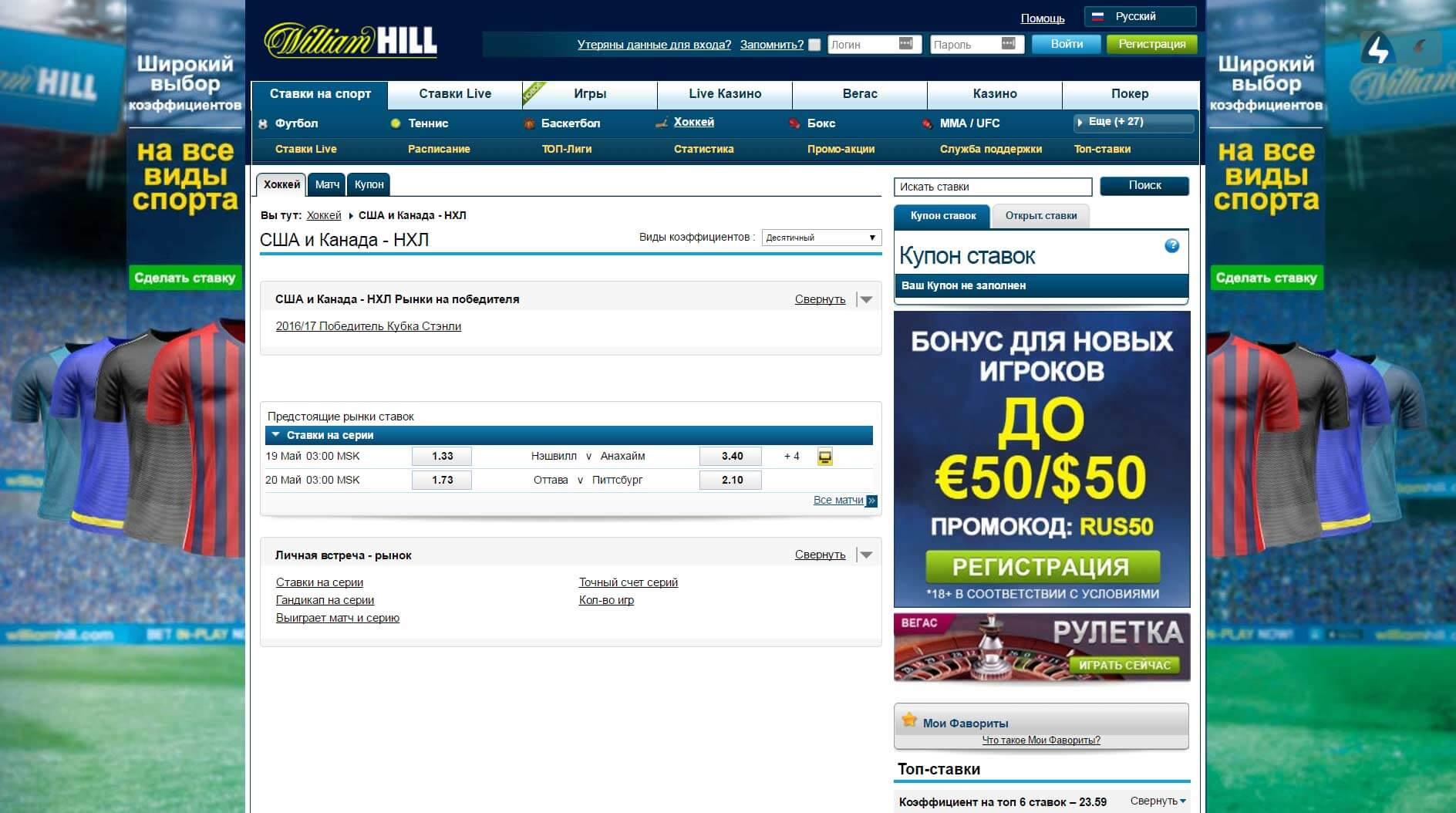 william hill зеркало сайта