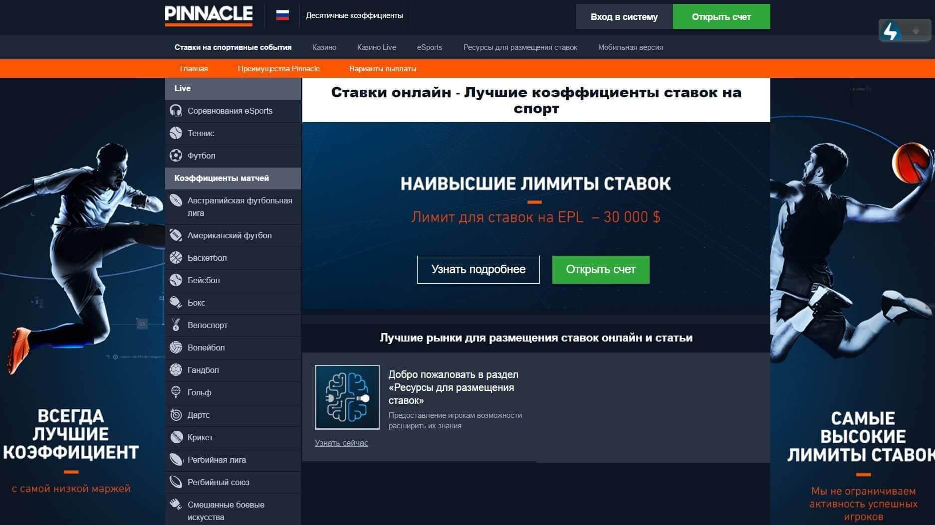 букмекерская контора сайт пинакл