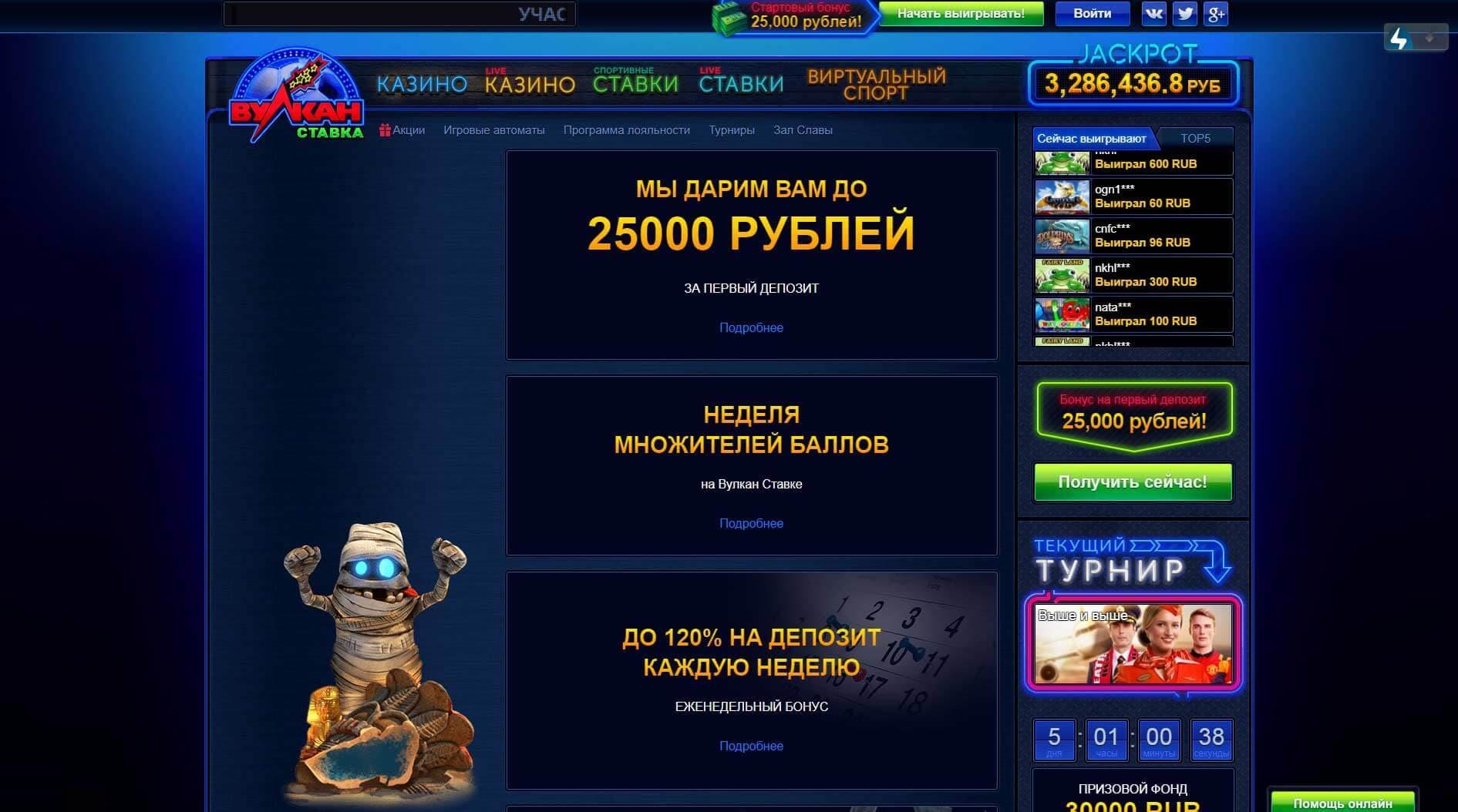 официальный сайт интернет казино ставки в рублях