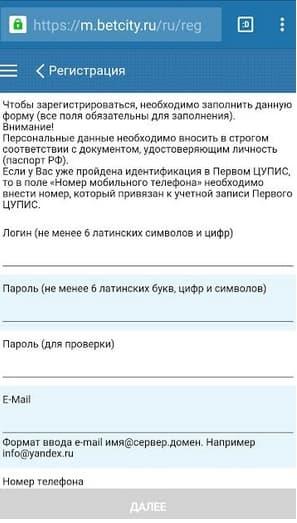 бетсити лайф мобильная версия