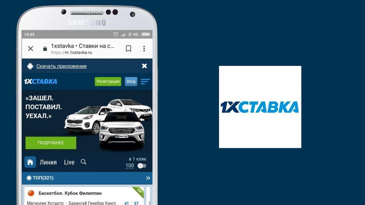 Мобильная версия 1хCтавка и приложения для Андроид и iOS