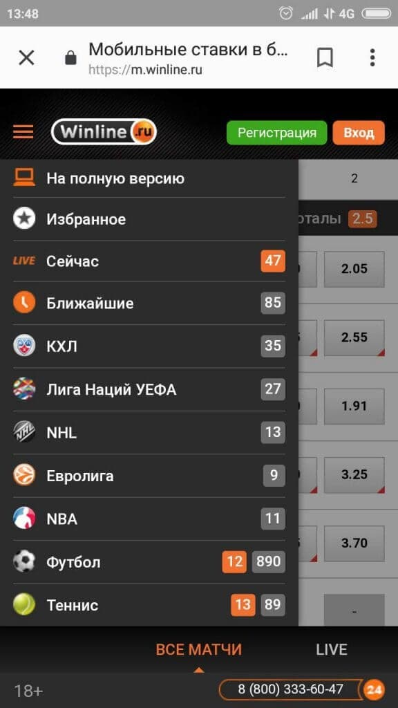 winline mobile 2