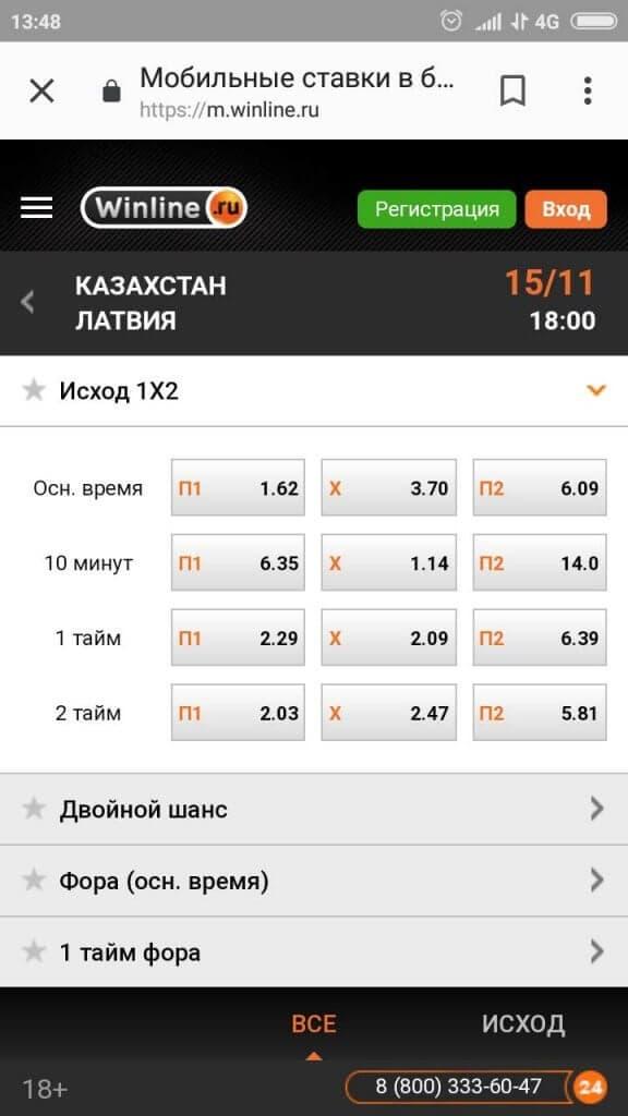 winline mobile 3