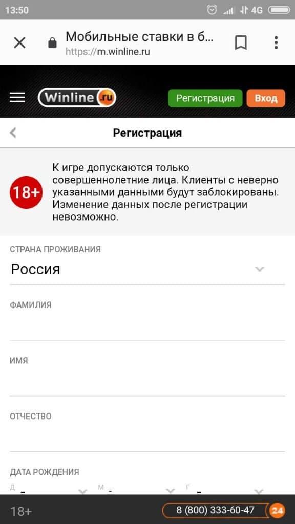 winline mobile 5
