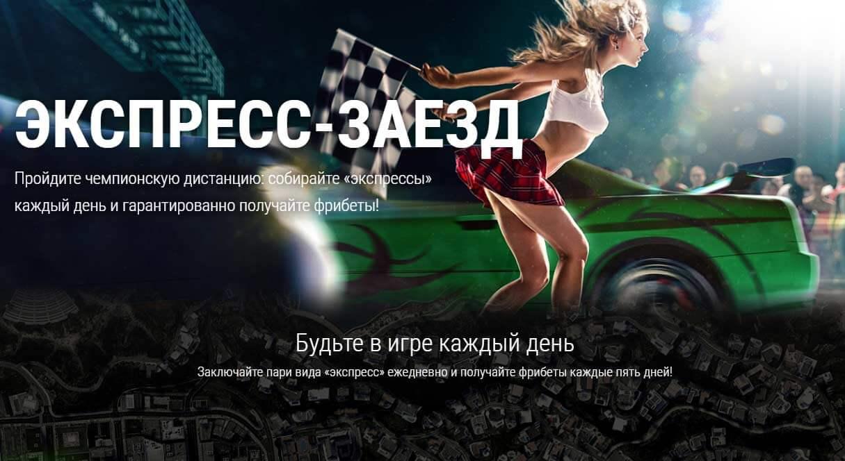 Акция «Экспресс-заезд» от БК «Лига Ставок»: бесплатные фрибеты!