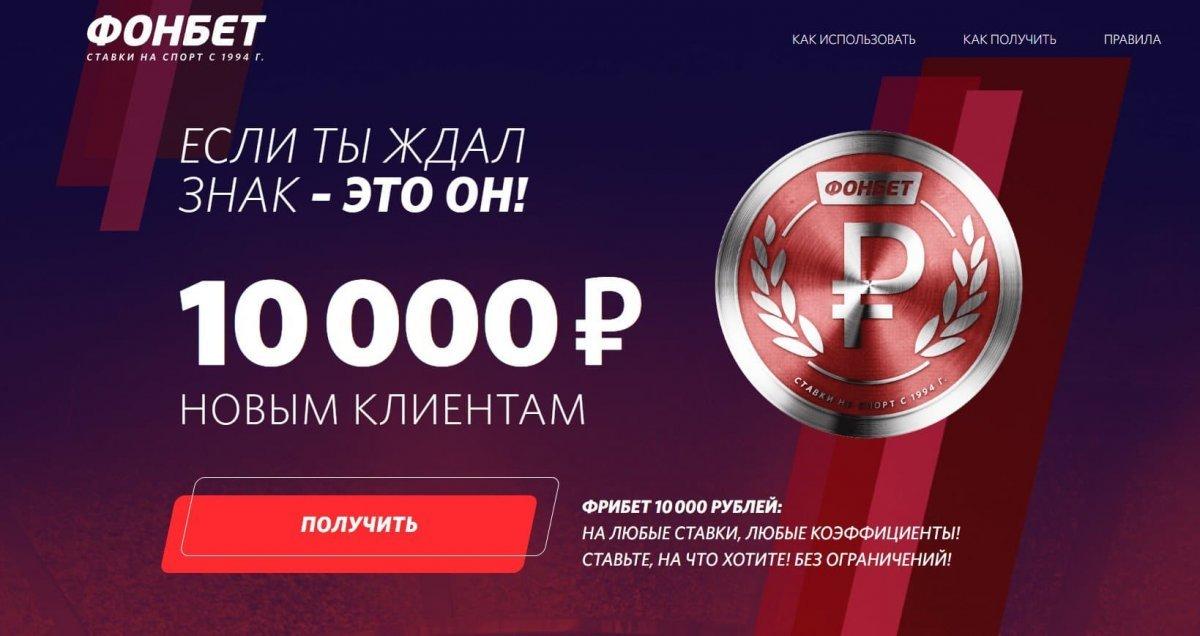 Бонус до 15 000 рублей всем новым игрокам от Фонбет