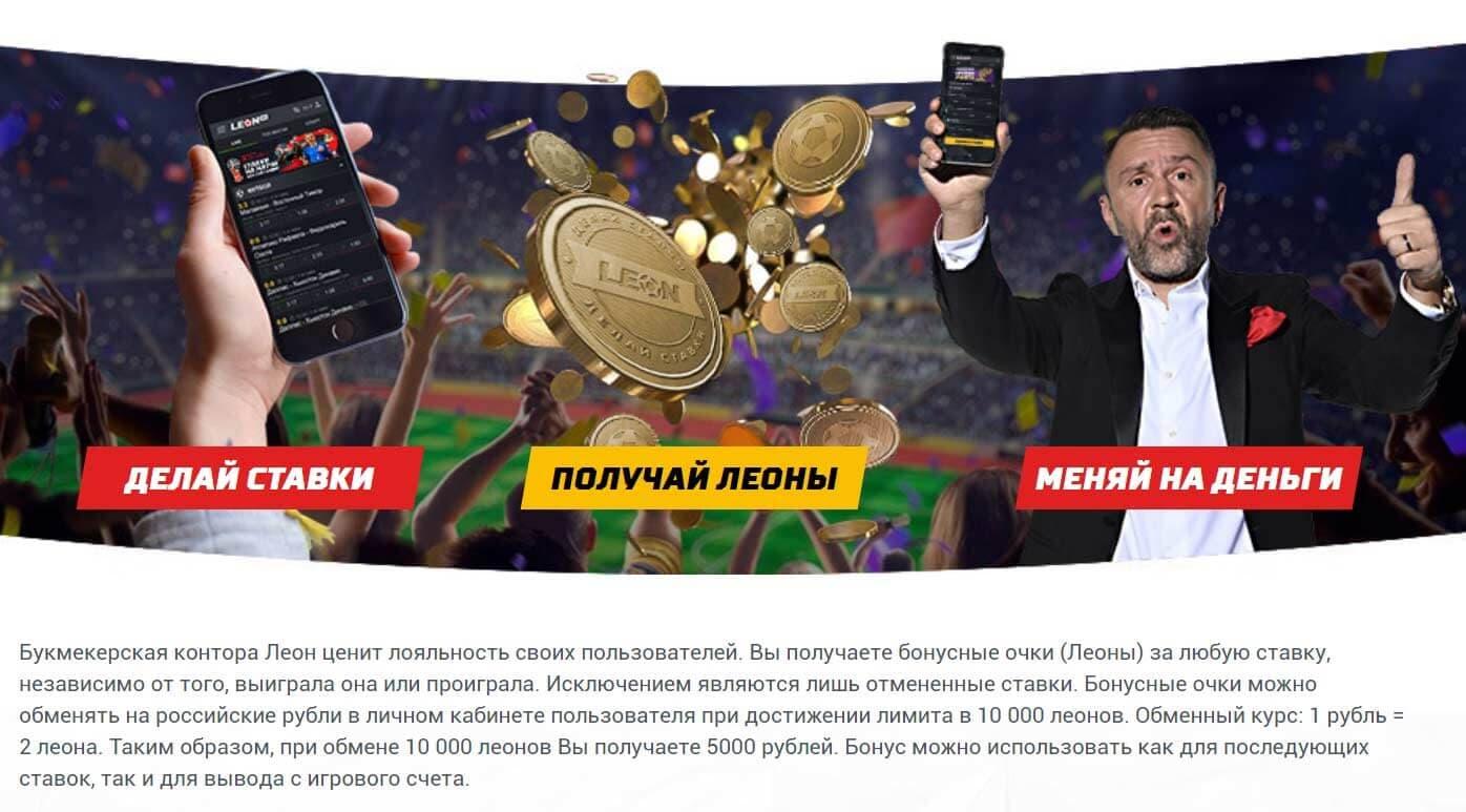 """Леоны"" на рубли: программа лояльности от БК «Леон»"