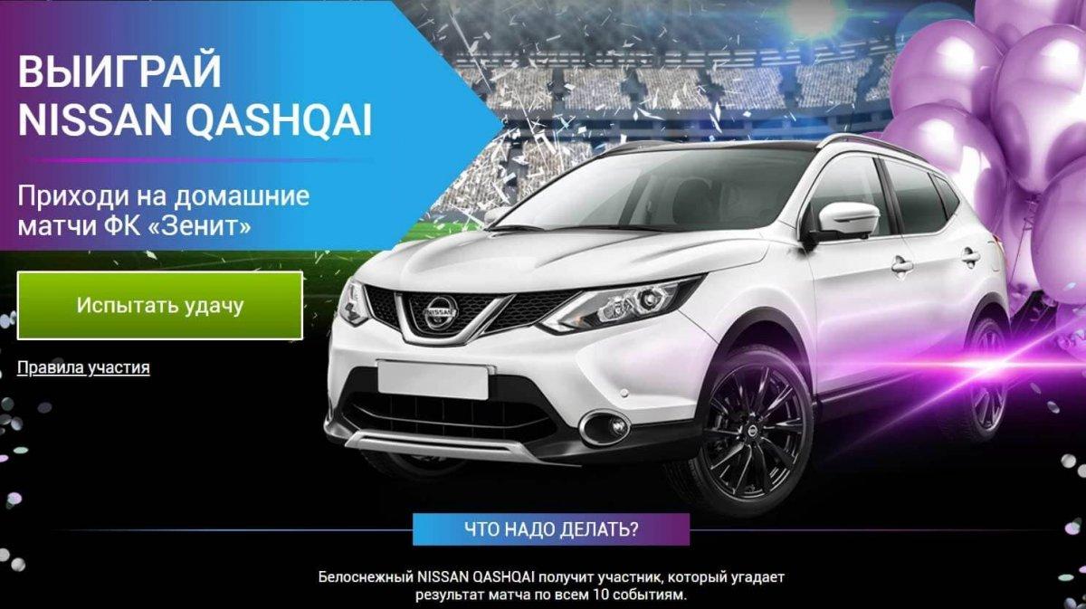 """Болей за """"Зенит"""" и выиграй Nissan Qashqai в БК «1хСтавка»"""