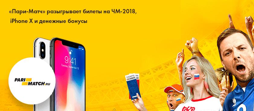 Париматч розыгрывает билеты на ЧМ-2018, iPhone X и денежных бонусов