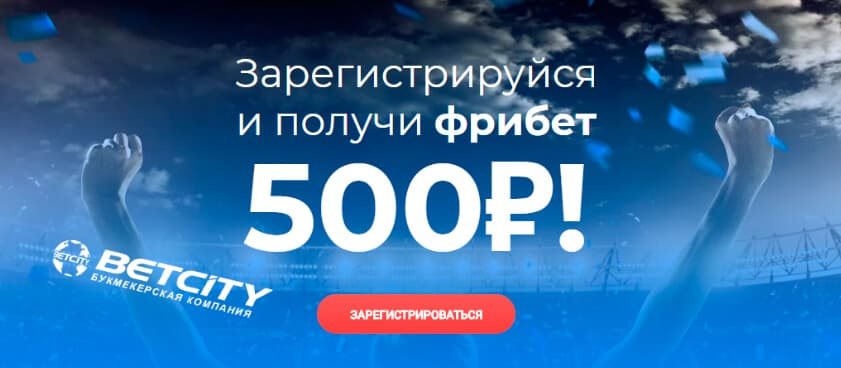 Фрибет на 500 рублей от БК Betcity